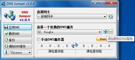 DNS Jumper.jpg