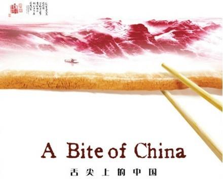 舌尖上的中国 第一感觉