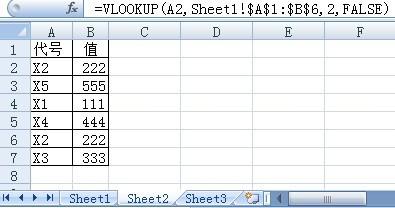 EXCEL中vlookup函数2.jpg