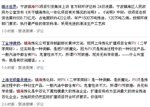 宁波镇海PX.jpg