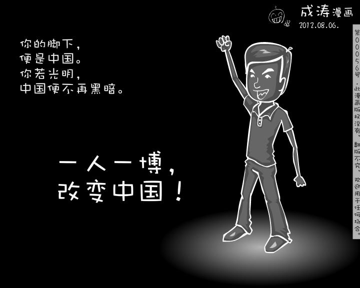 一人一搏改变中国.jpg