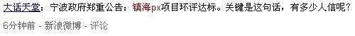宁波镇海PX环评达标.jpg