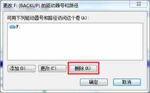 删除驱动器号.jpg