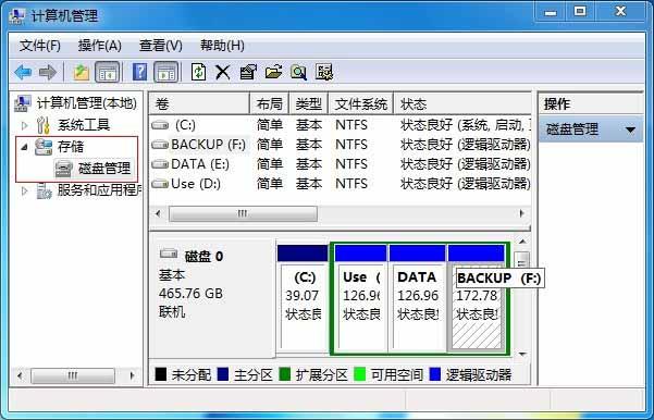计算机磁盘管理.jpg
