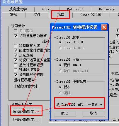 3DmaxDirect3D驱动程序设置.jpg