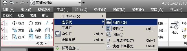AutoCAD2013工具栏.jpg