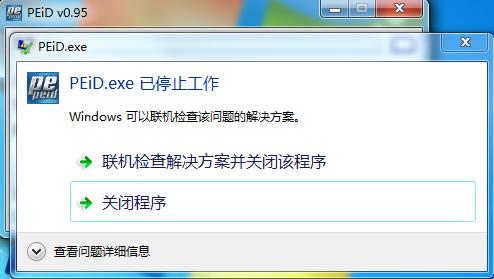 Win 7下PEiD已停止工作