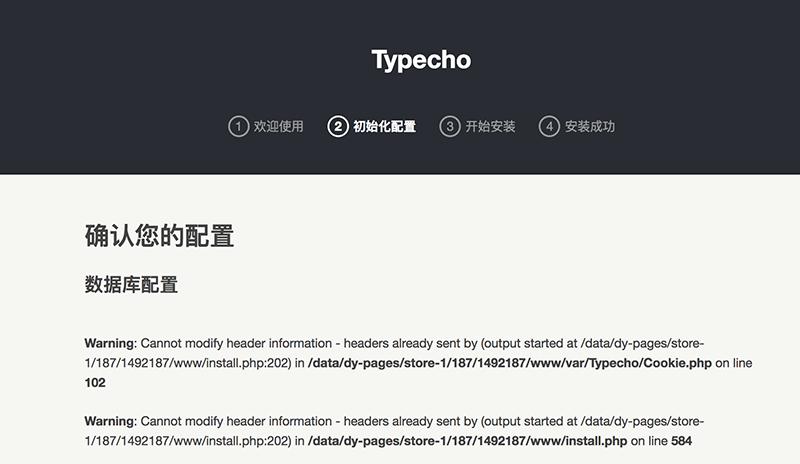 typecho安装错误